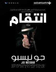 رواية انتقام - جو نيسبو