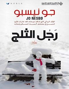 رواية رجل الثلج - جو نيسبو