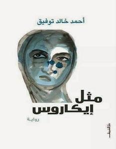 رواية مثل ايكاروس - أحمد خالد توفيق