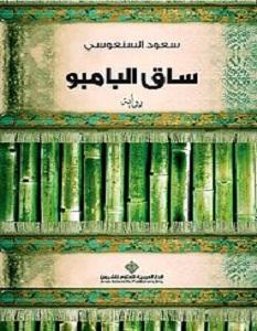 رواية ساق البامبو ـ سعود السنعوسي