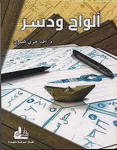 رواية ألواح ودسر - أحمد خيري العمري