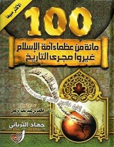 100 من عظماء امة الاسلام غيروا مجرى التاريخ - الكاتب جهاد الترباني
