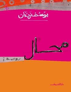 رواية مُحال - يوسف زيدان