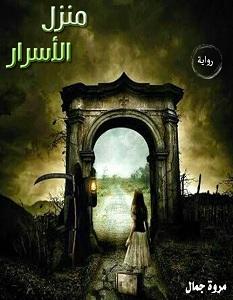 رواية منزل الأسرار - مروة جمال