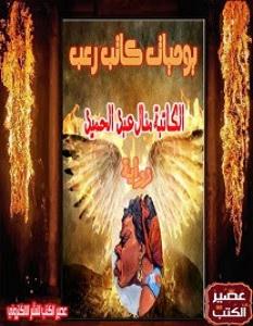 رواية يوميات كاتب رعب - منال عبد الحميد