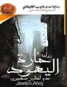 رواية حارة اليهود - نجيب الكيلاني
