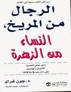 كتاب الرجال من المريخ والنساء من الزهرة - جون غراي