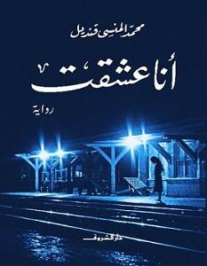رواية انا عشقت - محمد المنسي قنديل