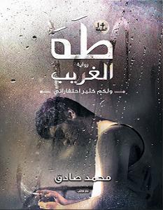 رواية طه الغريب - محمد صادق