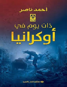 رواية ذات يوم في أوكرانيا - أحمد ناصر