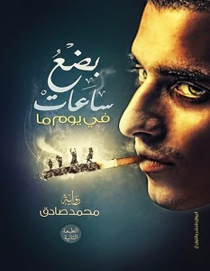 رواية بضع ساعات في يوم ما - محمد صادق