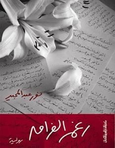 رواية رغم الفراق - نور عبدالمجيد