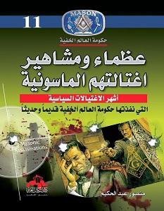 كتاب عظماء ومشاهير اغتالتهم الماسونية - منصور عبد الحكيم