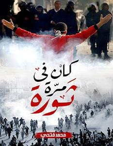 كتاب كان في مرة ثورة - محمد فتحي