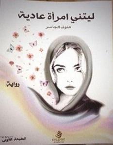 رواية ليتني إمرأة عادية - هنوف الجاسر