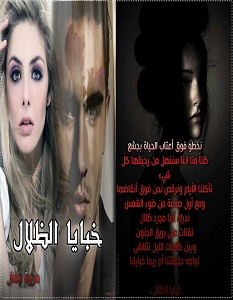 رواية خبايا الظلال - مروة جمال