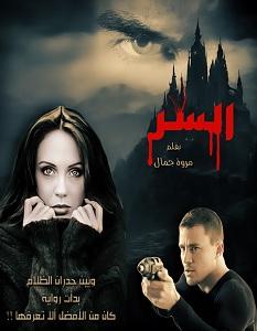 رواية السر - مروة جمال