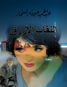 رواية النقاب الازرق - عبدالحميد السحار