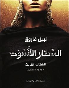 رواية الستار الأسود 3 - نبيل فاروق