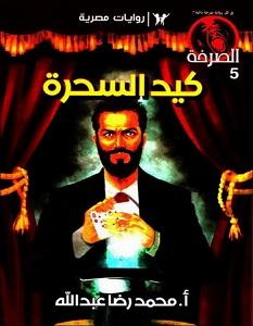 رواية كيد السحرة - محمد رضا عبد الله