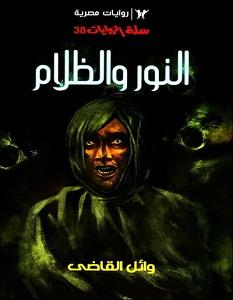 رواية النور و الظلام - وائل القاضى