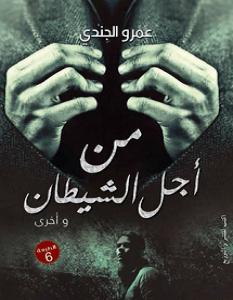 رواية من أجل الشيطان – عمرو الجندي