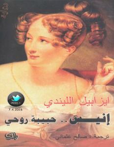 رواية إنيس .. حبيبة روحي – ايزابيل الليندي