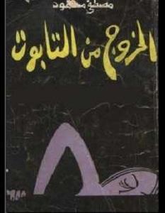 كتاب الخروج من التابوت - مصطفى محمود