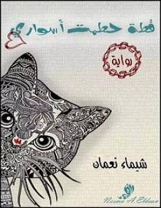 رواية قطة حطمت أسواري – شيماء نعمان