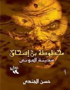 رواية مخطوطة بن إسحاق - مدينة الموتى - حسن الجندى