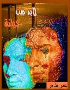 كتاب  لابد من خيانة - عمر طاهر