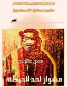 كتاب مشوار لحد الحيطة - عمر طاهر