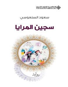 رواية سجين المرايا - سعود السنعوسي