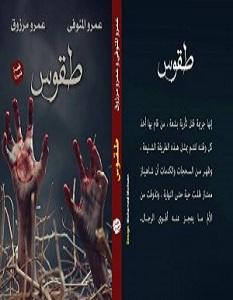 رواية طقوس - عمرو المنوفي
