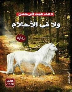 رواية ولا فى الأحلام – دعاء عبد الرحمن