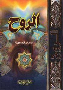 كتاب الروح - ابن قيم الجوزية