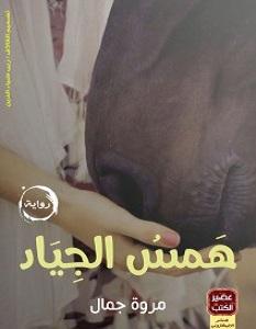 رواية همس الجياد – مروة جمال