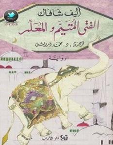 رواية الفتى المتيم والمعلم – إليف شافاق