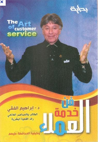 فن خدمة العملاء – إبراهيم الفقى