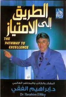 الطريق إلى الإمتياز - إبراهيم الفقى