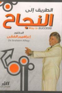 الطريق إلى النجاح - إبراهيم الفقى