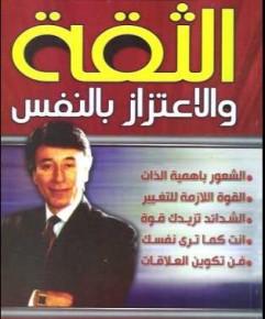 الثقة والإعتزاز بالنفس - إبراهيم الفقى