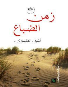 رواية زمن الضباع - اشرف العشماوي
