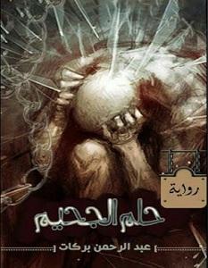 رواية حلم الجحيم - عبدالرحمن بركات