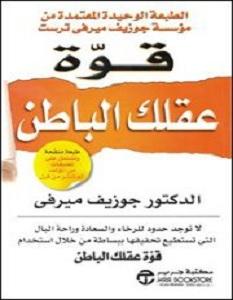 كتاب قوة عقلك الباطن - تأليف جوزيف ميرفى
