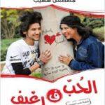 كتاب الحب ف رغيف – مصطفى شهيب