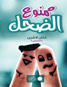 كتاب ممنوع الضحك – حنان لاشين