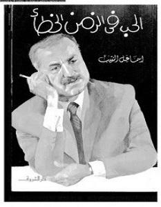 رواية الحب في الزمن الخطأ - إسماعيل النقيب