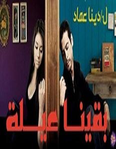 رواية بقينا عيلة – دينا عماد