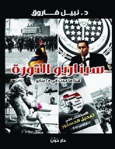 كتاب سيناريو الثورة - نبيل فاروق
